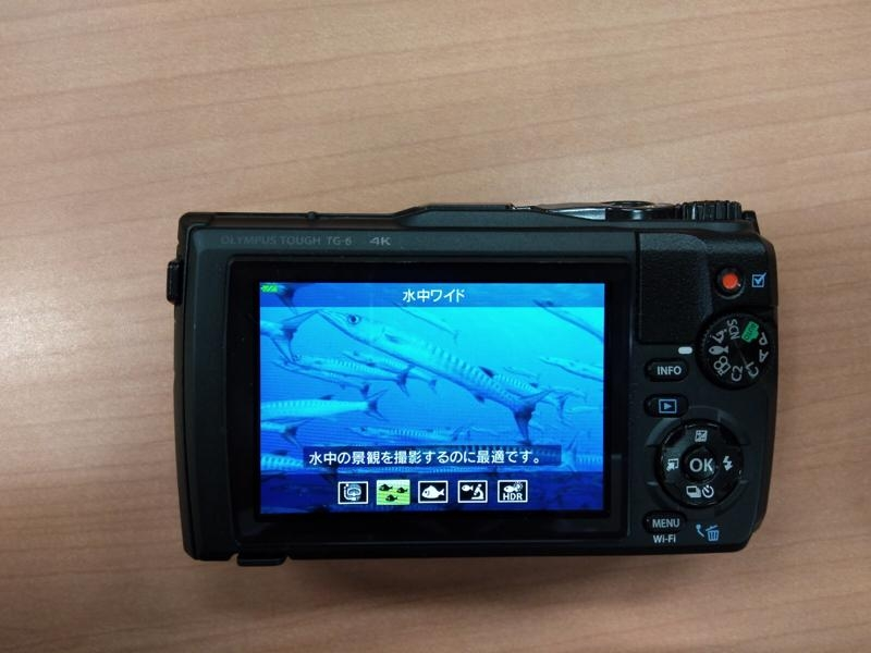 TG-6水中ワイドモード