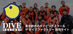 東京 ダイビングスクール 採用サイト