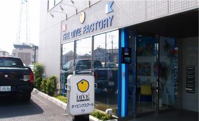 ザ ダイブファクトリー 三鷹店
